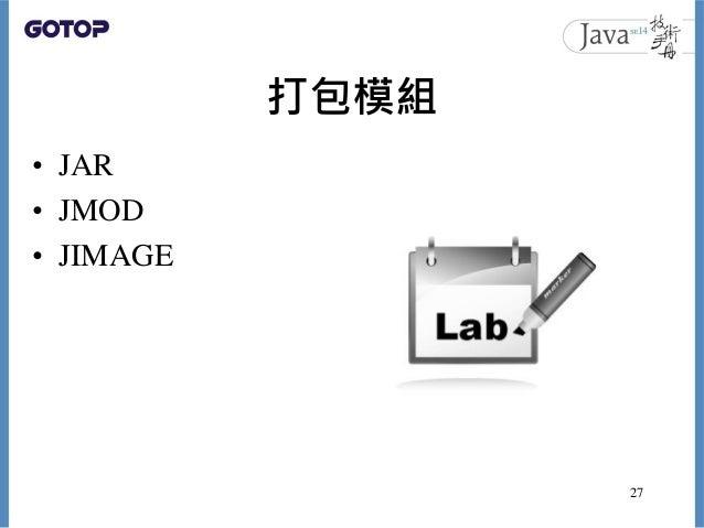 打包模組 • JAR • JMOD • JIMAGE 27