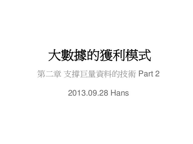 大數據的獲利模式 第二章 支撐巨量資料的技術 Part 2 2013.09.28 Hans