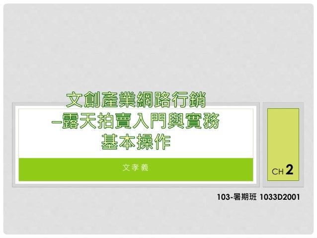 文 孝 義 103-暑期班 1033D2001 CH 2