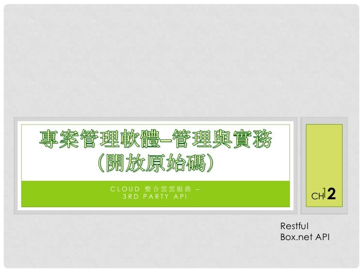1  2CLOUD 整合雲雲服務 –  3RD PARTY API         CH                  Restful                  Box.net API
