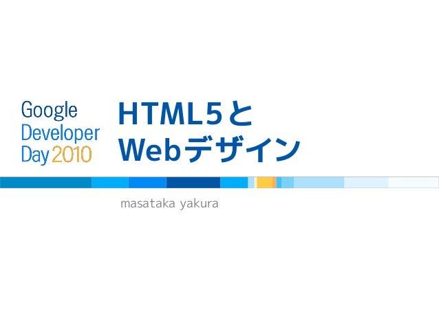 HTML5と Webデザイン masataka yakura