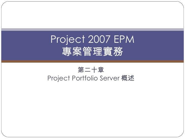 第二十章 Project Portfolio Server 概述 Project 2007 EPM 專案管理實務