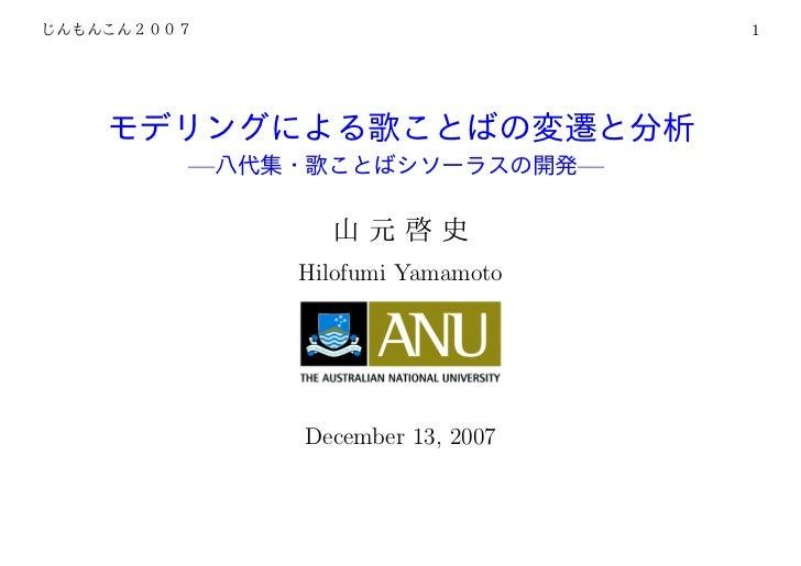 1—                       —    Hilofumi Yamamoto    December 13, 2007