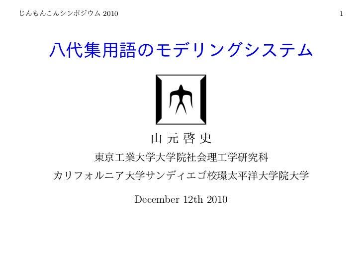 2010                        1       December 12th 2010