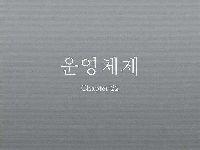 운영체제 Chapter 22
