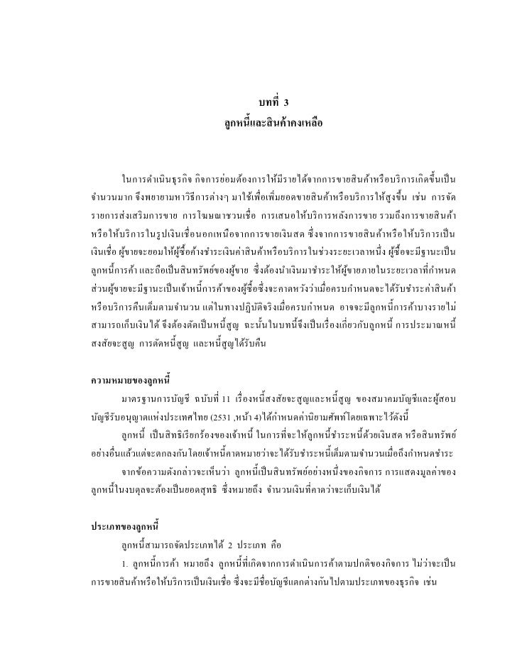 how to close a letter ch3 ล กหน และส นค าคงเหล อ 11373 | ch3 1 728