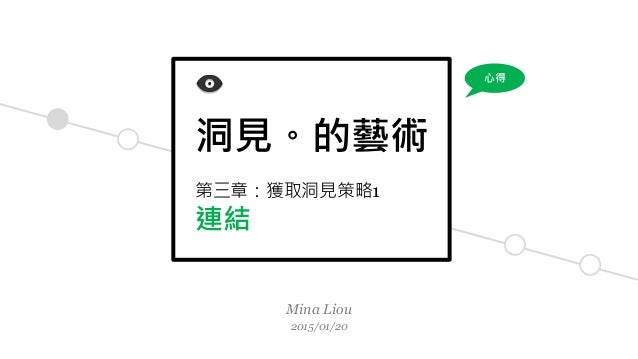 Mina Liou 2015/01/20 心得 洞見。的藝術 第三章:獲取洞見策略1 連結
