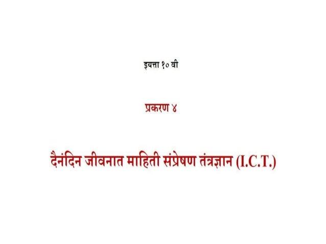 CHAPTER THREE ICT IN MARATHI-