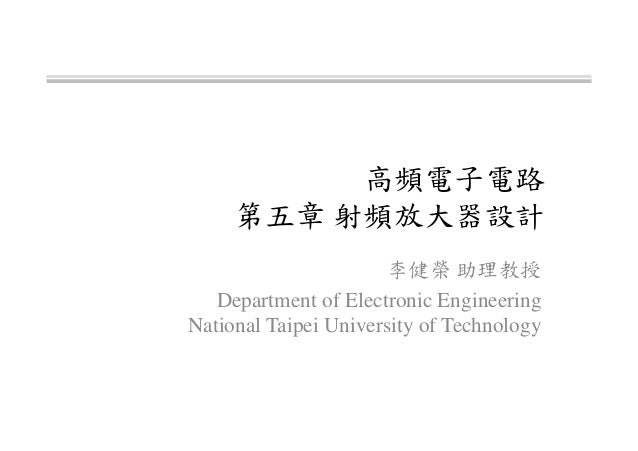 高頻電子電路 第五章 射頻放大器設計 李健榮 助理教授 Department of Electronic Engineering National Taipei University of Technology