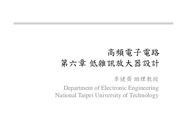 高頻電子電路 第六章 低雜訊放大器設計 李健榮 助理教授 Department of Electronic Engineering National Taipei University of Technology