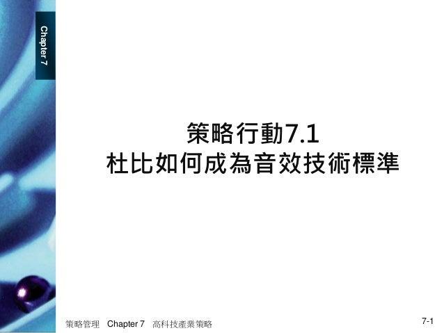 Chapter7 策略管理 Chapter 7 高科技產業策略 7-1 策略行動7.1 杜比如何成為音效技術標準