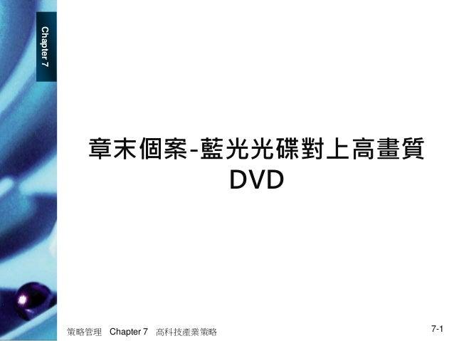 Chapter7 策略管理 Chapter 7 高科技產業策略 7-1 章末個案-藍光光碟對上高畫質 DVD