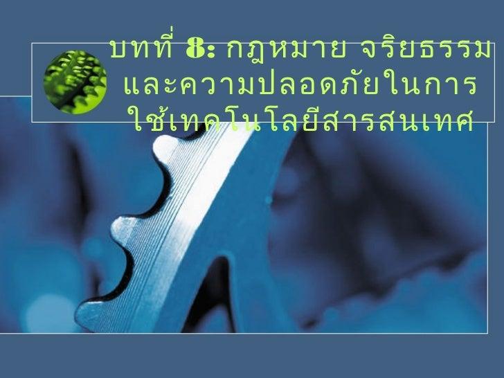 บทที่ 8: กฎหมาย จริย ธรรม และความปลอดภัย ในการ ใช้เ ทคโนโลยีส ารสนเทศ