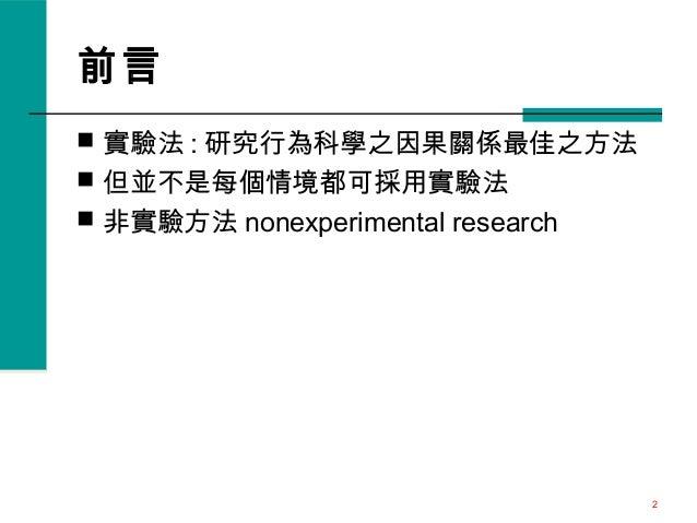 Ch8 nonexperimental research (i) (1) Slide 2