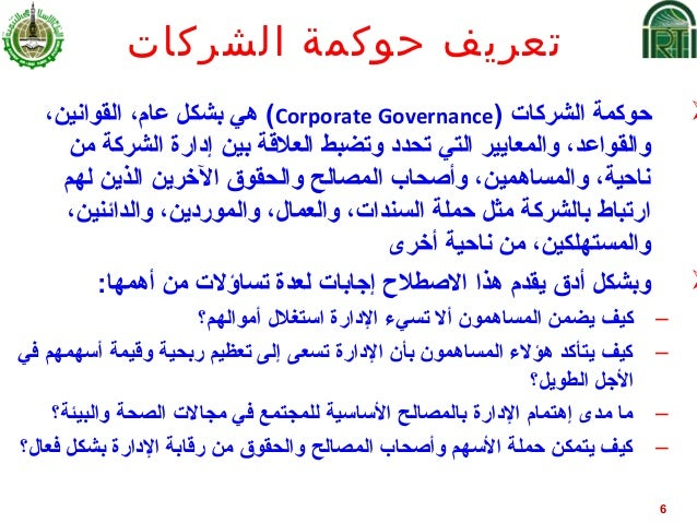 Drchachi On Corporate Governanceحوكمة الشركات 7