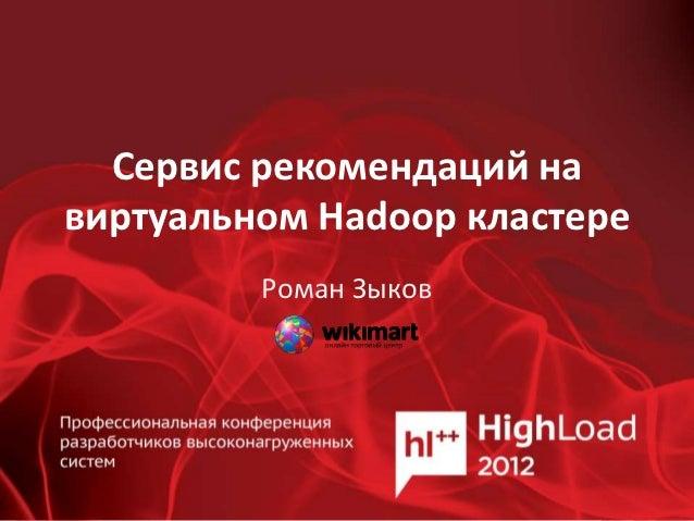 Сервис рекомендаций навиртуальном Hadoop кластере         Роман Зыков