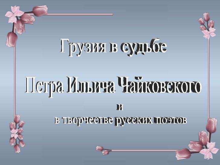 Грузия в судьбе Петра Ильича Чайковского и  в творчестве русских поэтов
