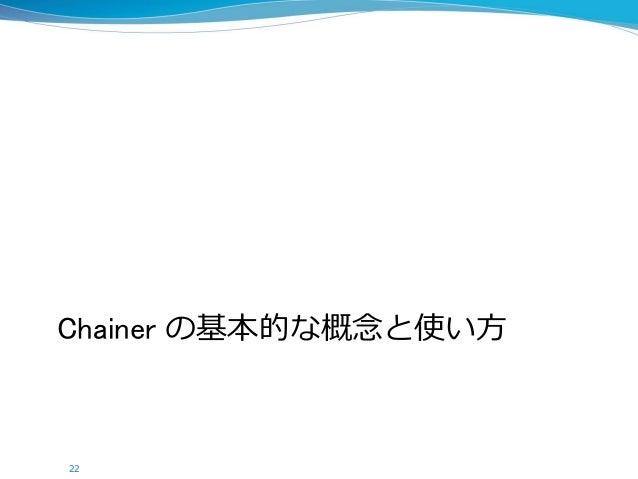 Chainer の基本的な概念と使い方 22