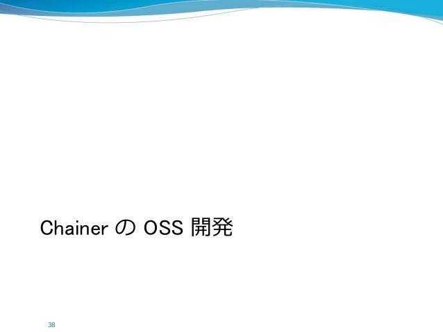 Chainer の OSS 開発 38