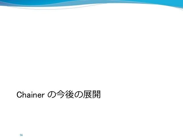 Chainer の今後の展開 56