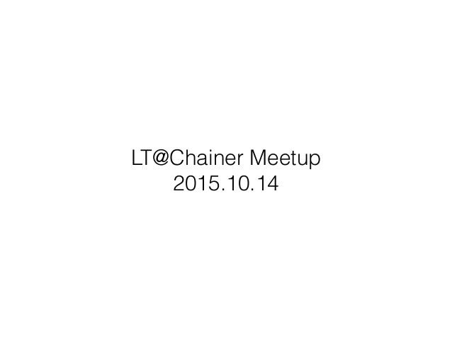 LT@Chainer Meetup 2015.10.14