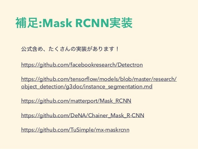Mask R-CNNを実装してみました