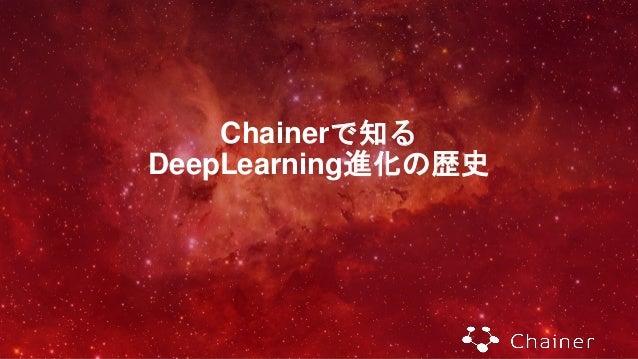 Chainerで知る DeepLearning進化の歴史