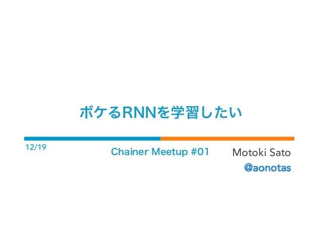 ボケるRNNを学習したい Chainer Meetup #01 Motoki Sato @aonotas 12/19 1
