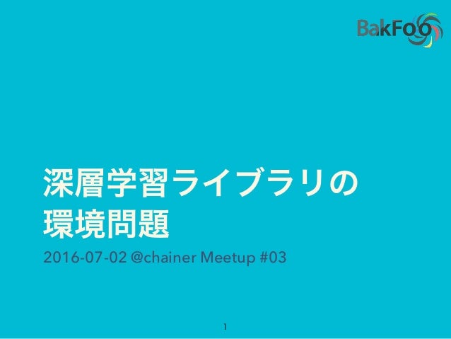 2016-07-02 @chainer Meetup #03