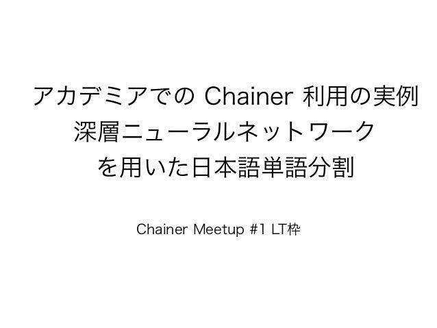 アカデミアでの Chainer 利用の実例 深層ニューラルネットワーク を用いた日本語単語分割 Chainer Meetup #1 LT枠