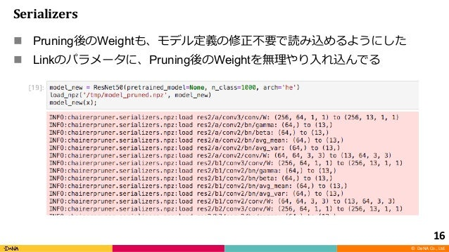 © DeNA Co., Ltd. Serializers n Pruning Weight n Link Pruning Weight 16