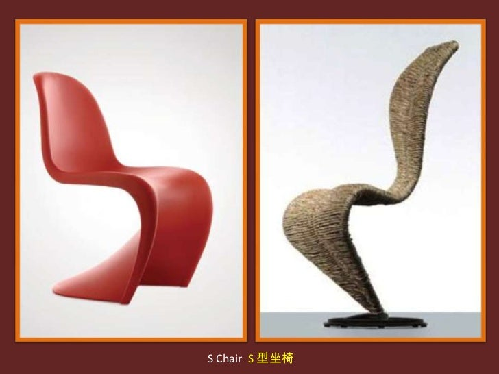 S Chair S 型坐椅u003cbr / ...