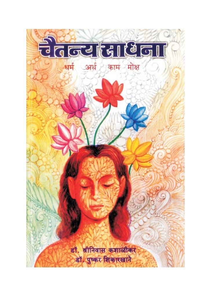 Chaitanyasadhana Marathi Bestseller On Superhealth  Dr. Shriniwas Kashalikar & Dr. Shikarkhane