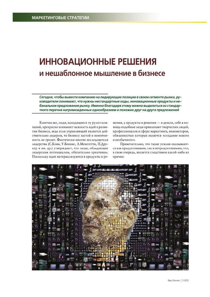 """""""Инновационные решения и нешаблонное мышление в бизнесе"""". Моя статья в журнале """"Мой бизнес"""""""