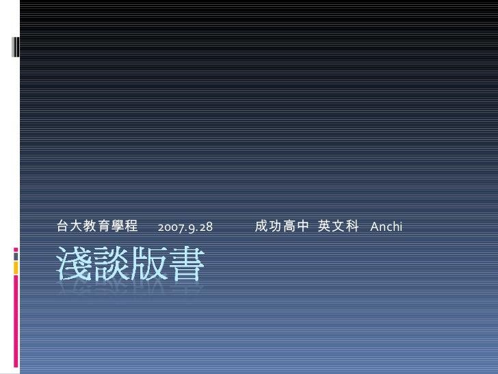 台大教育學程  2007.9.28 成功高中  英文科  Anchi