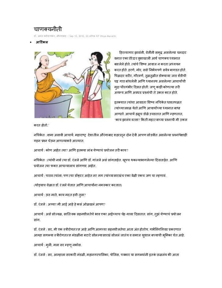 चाण यनीती    डॉ. अनंत कडेठाणकर, औरं गाबाद | Sep 13, 2012, 22:47PM IST Divya Marathi.•    आ टकल                            ...