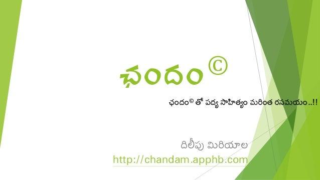 ఛందం©  ఛందం© తో పదయ సాహిత్యం మరింత్ రసమయం..!!  దిలీపు మిరియాల  http://chandam.apphb.com