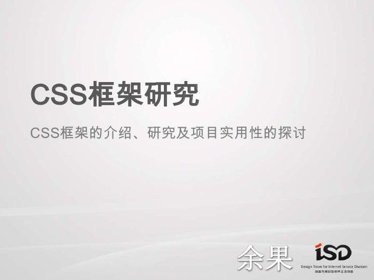 CSS框架研究<br />CSS框架的介绍、研究及项目实用性的探讨<br />余果<br />