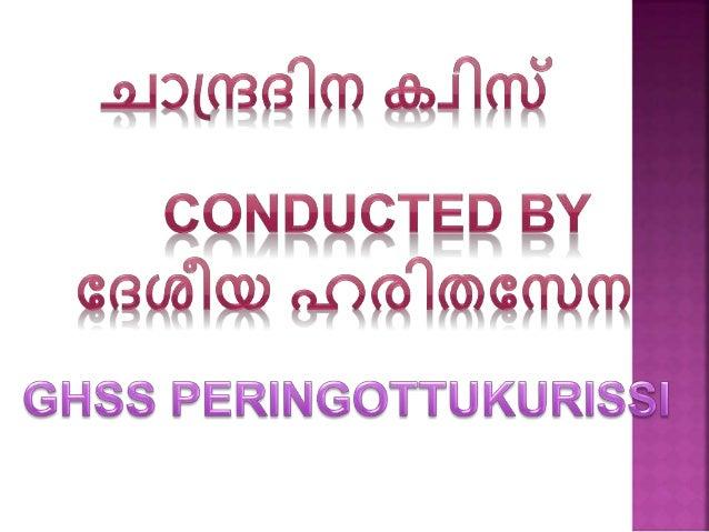 ചാന്ദ്രദിന ക്വിസ്. GHSS PERINGOTTUKURISSI Slide 1