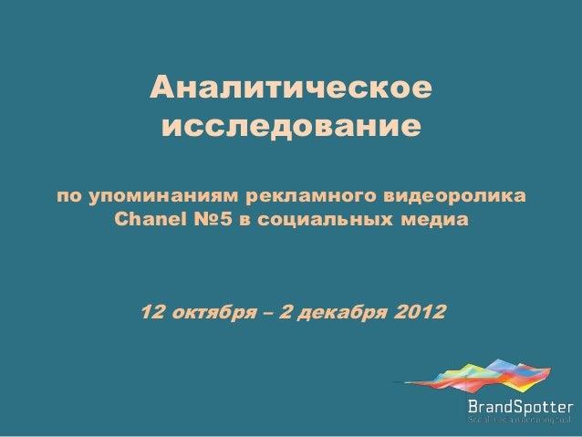 Аналитическое       исследованиепо упоминаниям рекламного видеоролика     Chanel №5 в социальных медиа      12 октября – 2...