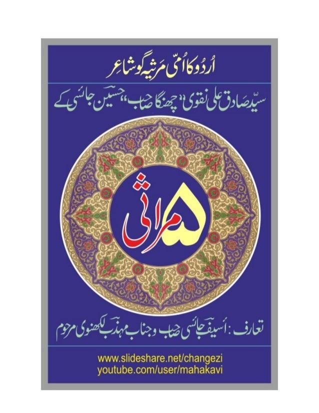 5 Marsiye - Urdu ke Ummi Marsia go' Shayer, Haseen* Jaesi.