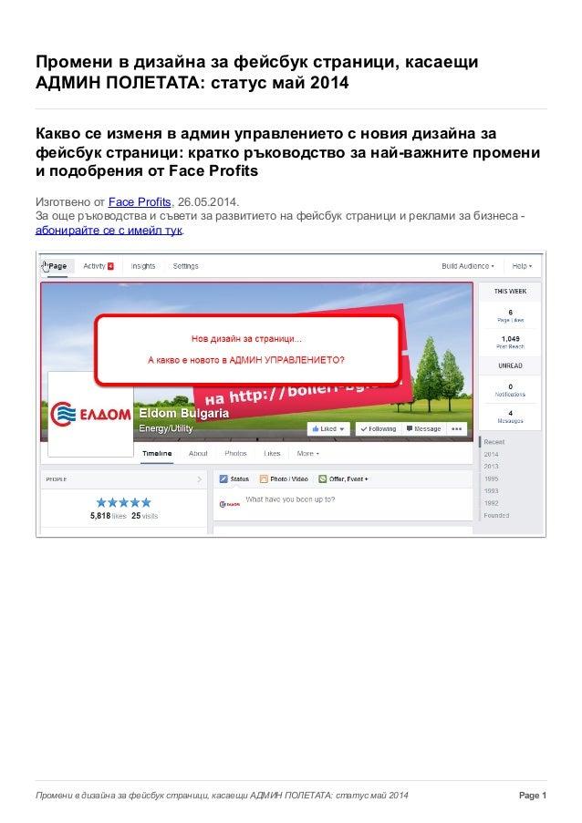 Промени в дизайна за фейсбук страници, касаещи АДМИН ПОЛЕТАТА: статус май 2014 Какво се изменя в админ управлението с нови...