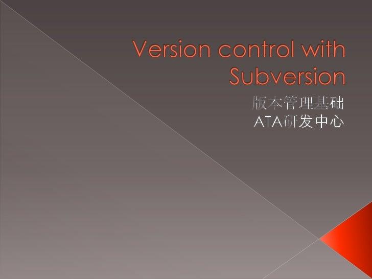 Version control with Subversion<br />版本管理基础<br />ATA研发中心<br />