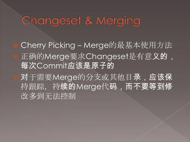Changeset& Merging<br />Cherry Picking – Merge的最基本使用方法<br />正确的Merge要求Changeset是有意义的,每次Commit应该是原子的<br />对于需要Merge的分支或其他目录...