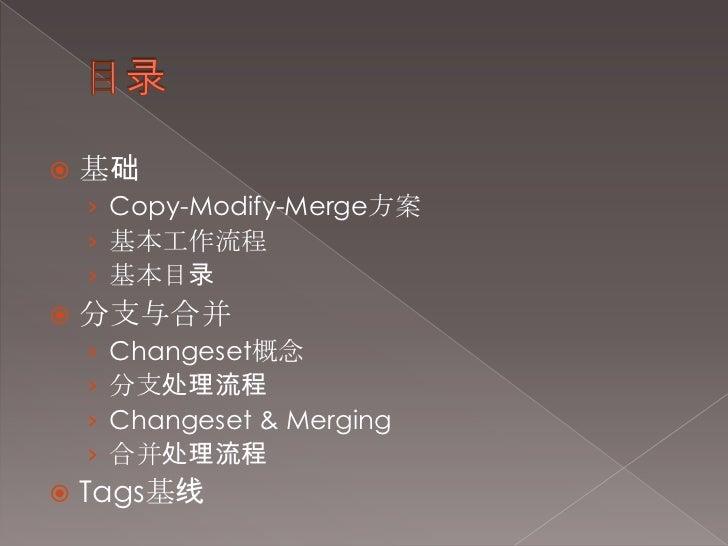 目录<br />基础<br />Copy-Modify-Merge方案<br />基本工作流程<br />基本目录<br />分支与合并<br />Changeset概念<br />分支处理流程<br />Changeset & Merging...