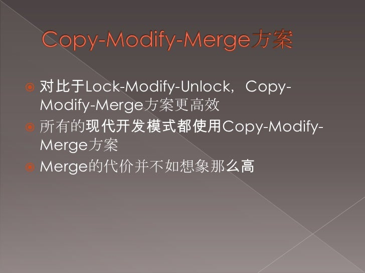 Copy-Modify-Merge方案<br />对比于Lock-Modify-Unlock,Copy-Modify-Merge方案更高效<br />所有的现代开发模式都使用Copy-Modify-Merge方案<br />Merge的代价并不...