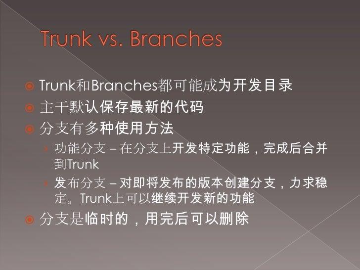 Trunk vs. Branches<br />Trunk和Branches都可能成为开发目录<br />主干默认保存最新的代码<br />分支有多种使用方法<br />功能分支 – 在分支上开发特定功能,完成后合并到Trunk<br />发布...
