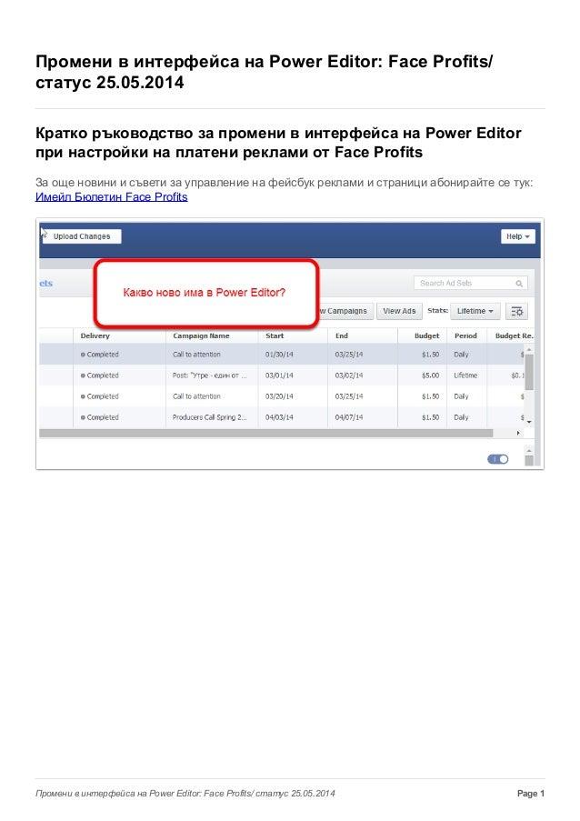 Промени в интерфейса на Power Editor: Face Profits/ статус 25.05.2014 Кратко ръководство за промени в интерфейса на Power ...