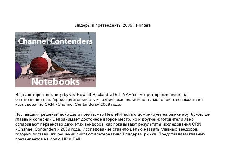 Лидеры и претенденты 2009 : Printers     Ища альтернативы ноутбукам Hewlett-Packard и Dell, VAR`ы смотрят прежде всего на ...