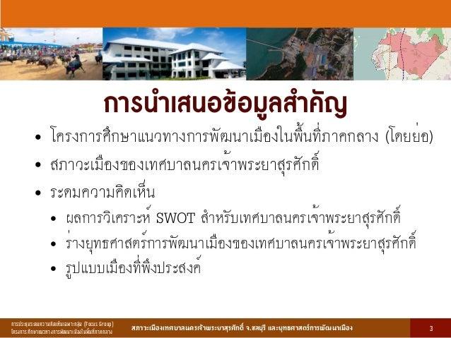การประชุมระดมความคิดเห็นเฉพาะกลุ่ม (Focus Group) โครงการศึกษาแนวทางการพัฒนาเมืองในพื้นที่ภาคกลาง สภาวะเมืองเทศบาลนครเจ้าพร...